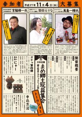 日本全国まめ郷土玩具集会(トークショー)表