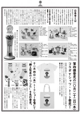 日本全国まめ郷土玩具集会(トークショー)裏