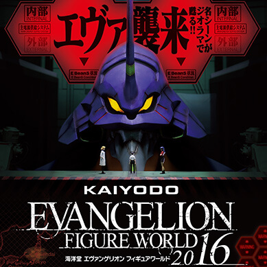 eva_figureworld2016