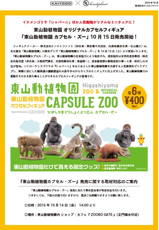 capsule_zoo_001