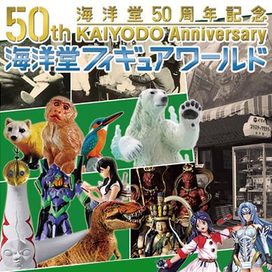 figureworld_shizuoka