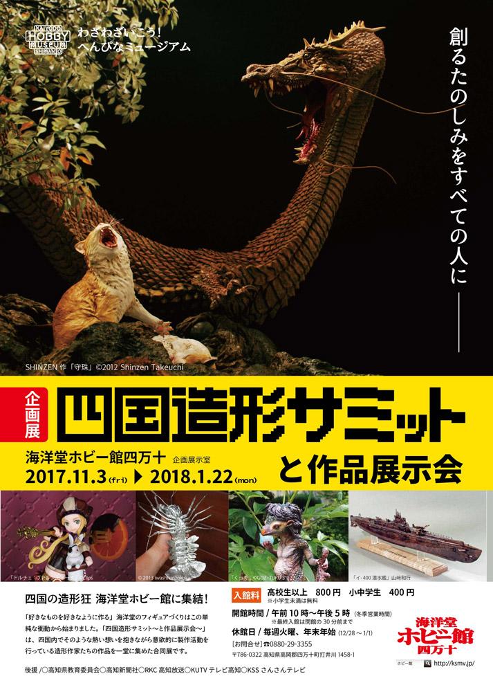 shikoku-zoukei01