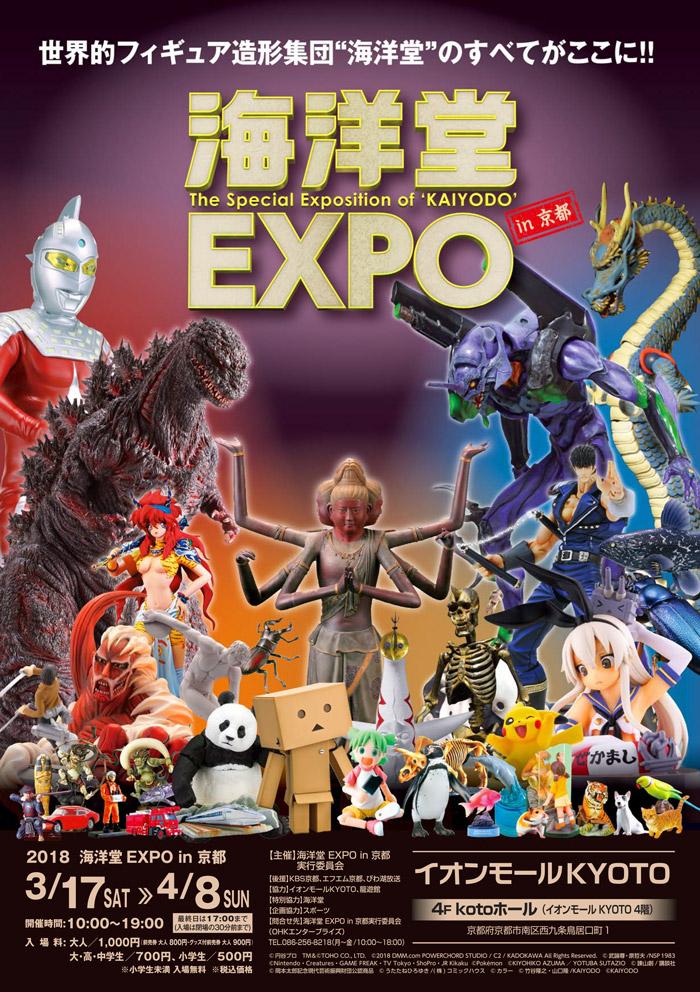 KYD_EXPO_Kyoto01
