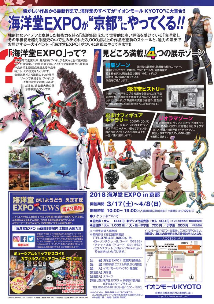 KYD_EXPO_Kyoto02