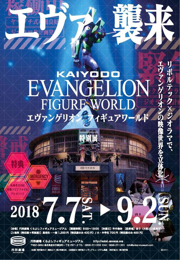 eva_image_0601-main