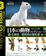 カプセルQミュージアム 日本の動物コレクション 6 北海道/蝦夷地の哺乳類 全9種/1回300円