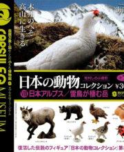 カプセルQミュージアム 日本の動物コレクション8 日本アルプス/雷鳥が棲む岳 全7種/1回300円