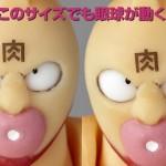 【マイクロヤマグチ/リボルミニ】 rm-002 キン肉スグル_04