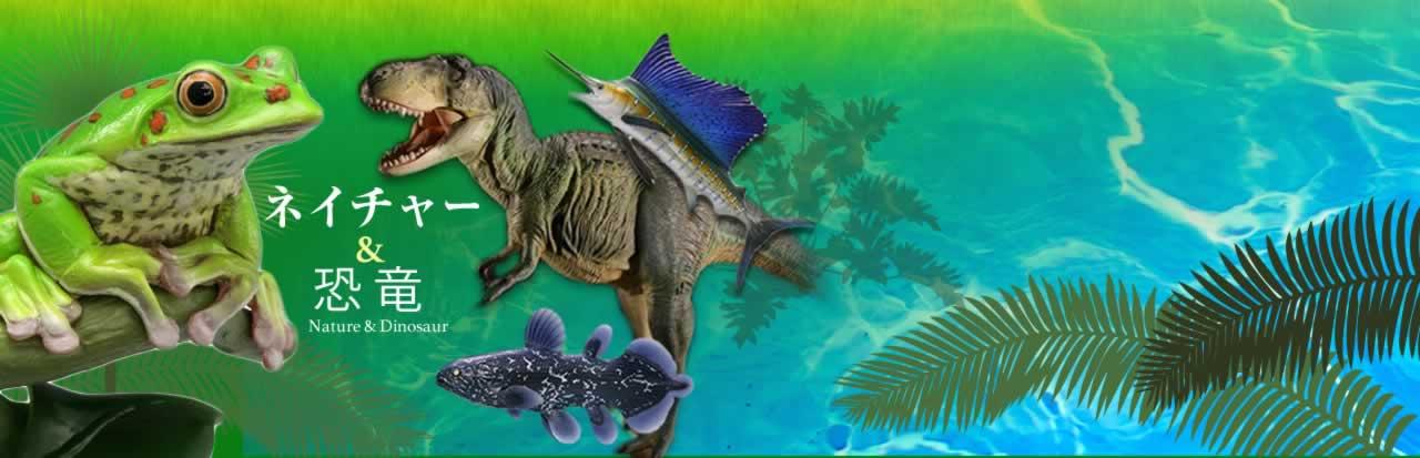 ネイチャー&恐竜