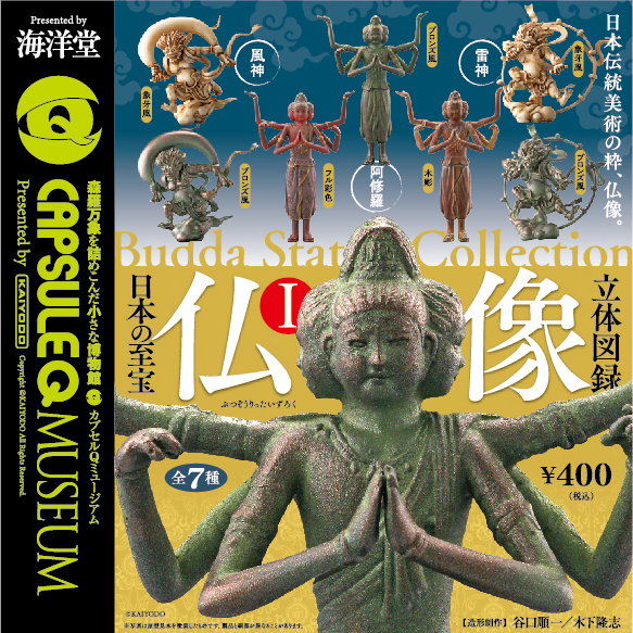 日本の至宝・仏像立体図録
