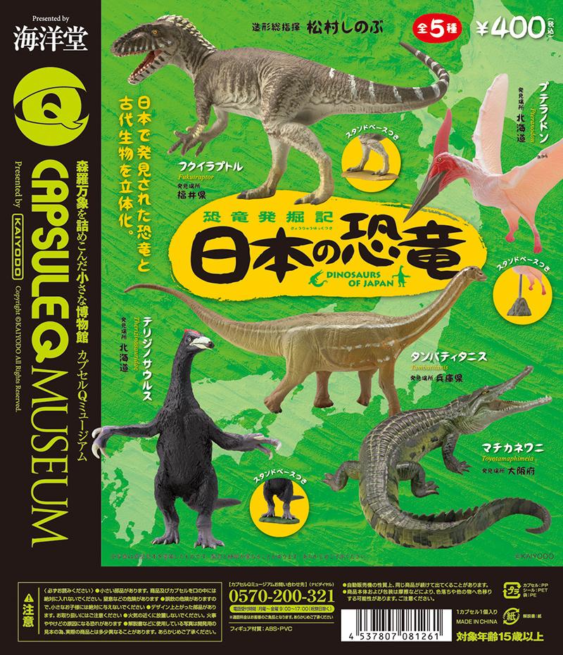 カプセルQミュージアム 恐竜発掘記~日本の恐竜 全5種/1回400円