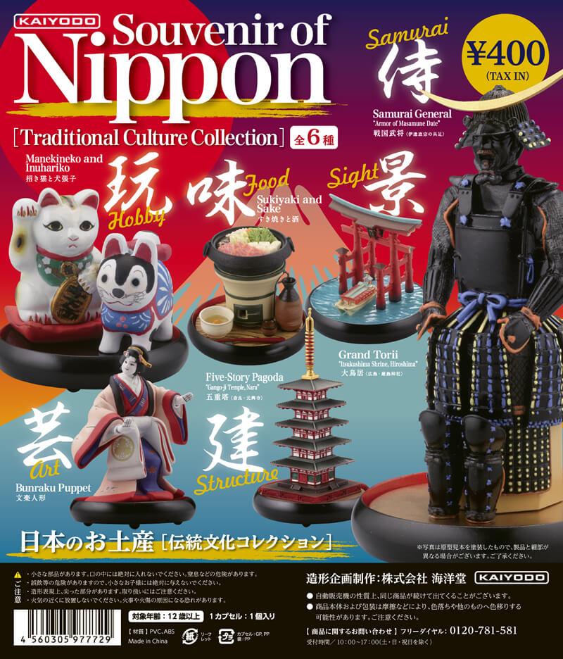 Souvenir of Nippon 日本のお土産 [伝統文化コレクション]