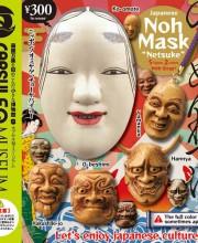 魔除の仮面~能面根付~ 全5種×2色/1回300円