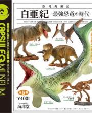 恐竜発掘記 白亜紀~最強恐竜の時代~ 全5種/1回400円