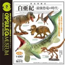恐竜発掘記 白亜紀 最強恐竜の時代