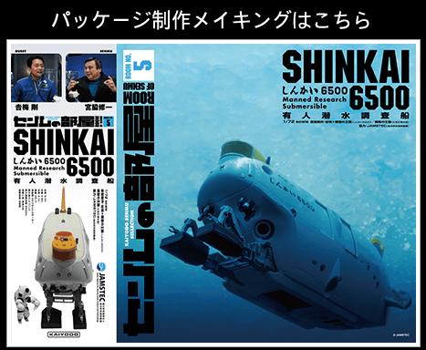 shinkai6500