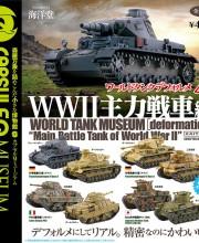 ワールドタンクデフォルメ4 [WW2主力戦車編] 全8種/1回400円