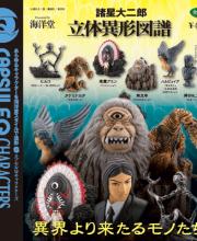 カプセルQキャラクターズ 諸星大二郎  立体異形図譜 全7種/1回400円