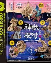 神獣根付 第壱集 全10種/1回300円