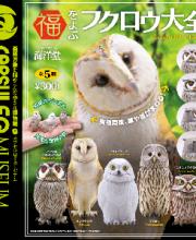 福をよぶ フクロウ大全 全5種/1回300円