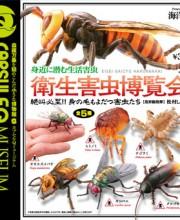 衛生害虫博覧会~身近に潜む生活害虫~ 全5種/1回300円