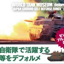 ワールドタンクデフォルメ3