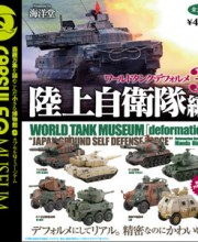 ワールドタンクデフォルメ3 陸上自衛隊編 全8種/1回400円