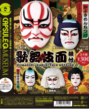 カプセルQミュージアム くまどり(隈取) 日本の伝統芸 歌舞伎面根付 全5種/1回300円