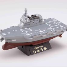 ヘリコプター搭載護衛艦「ひゅうが」(DDH-181)