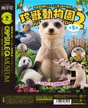 カプセルQミュージアム 珍獣動物園vol.2 全5種/1回300円