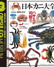 カプセルQミュージアム 日本カニ大全 全7種/1回300円
