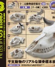 ホネコレ!十二支動物頭骨根付 上巻【子~巳編】 全6+1種/1回300円