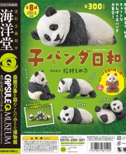 カプセルQミュージアム 子パンダ日和 全8種/300円(うち同ポーズレアカラー版4種)