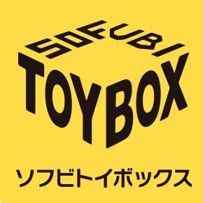 ソフビトイボックス