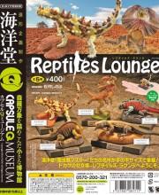 カプセルQミュージアム レプタイルズ ラウンジ ~現世のドラゴンたち~ 全5種/1回400円