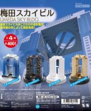 梅田スカイビル 全4種/1回400円