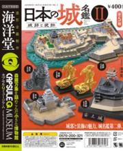 カプセルQミュージアム 日本の城 名鑑Vol.2