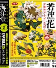 カプセルQミュージアム 若冲の花 伊藤若冲・花卉立体図 全5種/1回400円