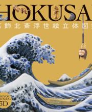 カプセルQミュージアム 葛飾北斎 浮世絵立体図録 全5種/1回400円