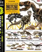 カプセルQミュージアム 恐竜発掘記 恐竜全身骨格展示室 全10種/1回400円
