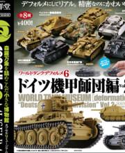 カプセルQミュージアム ワールドタンクデフォルメ ドイツ機甲師団編2 全8種/1回400円