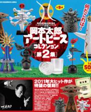 岡本太郎 アートピースコレクション [第2集] 全9種/500円