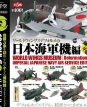 カプセルQミュージアム  ワールドウィングスデフォルメ Vol.2「日本海軍機編」 全5種/1回400円
