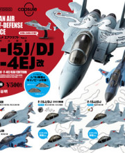 【カプセルエース】デフォルメエアクラフト Vol.1 F-15J/DJ・F-4EJ改 全6種/1回500円