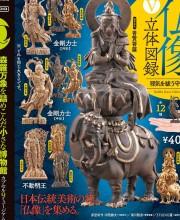日本の至宝 仏像 立体図録5「邪気を祓う守護神編」 全12種/1回400円