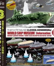 ワールドシップデフォルメ第3弾「幻の空母・信濃と航空機搭載護衛艦編 全6種/1回400円