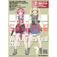 ワンダーフェスティバル2019[冬]公式ガイドブック