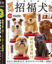 カプセルQミュージアム 佐藤邦雄の招福犬 全5種/1回400円