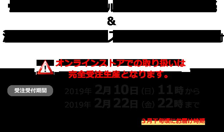 ワンダーフェスティバル当日会場にて販売!!&海洋堂オンラインストアにて受注生産開始!!オンラインストアでの取り扱いは 完全受注生産となります。[受注受付期間]2019年2月10日(日)11:00から 2019年2月22日(金)22:00まで