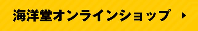 store_btn